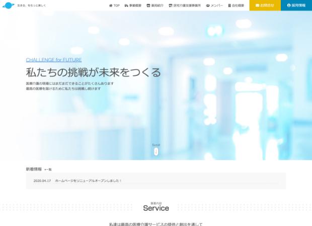 制作実績 ホームページ制作 + CMS構築